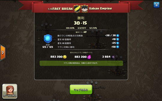 クラン対戦No.069