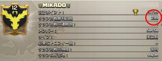 クラン対戦No.089-5b