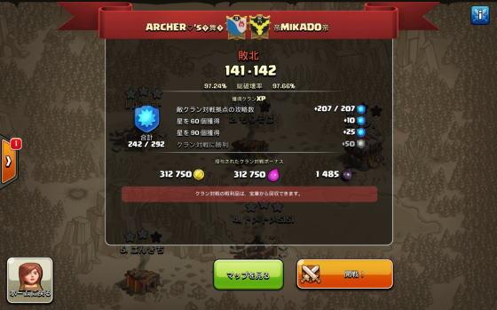 クラン対戦No.089-5c
