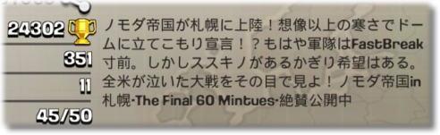 クラン対戦No.235a