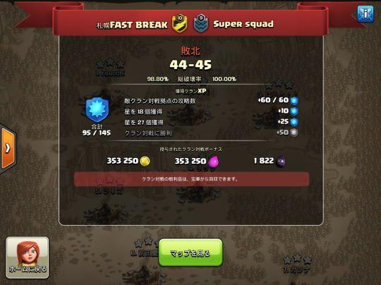 クラン対戦No.268