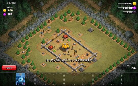 岩場の要塞(ステージ4)クラッシュオブクラン