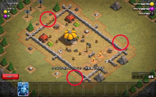岩場の要塞(ステージ4)ユニットを出す場所