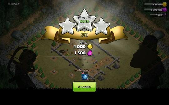 岩場の要塞(ステージ4)報酬の図