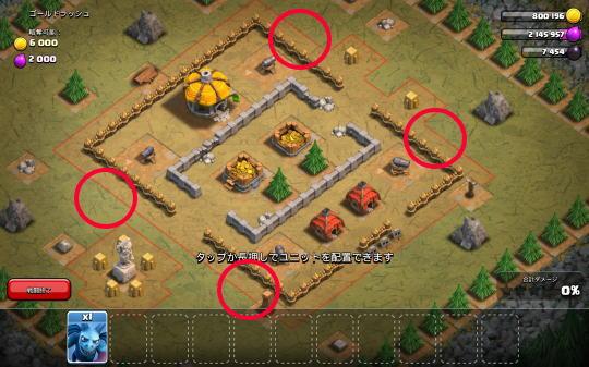 ゴールドラッシュ(ステージ8)ユニットを出す場所