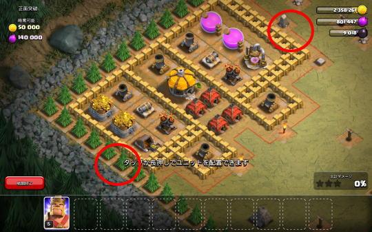 正面衝突(ステージ33)ユニットを出す場所